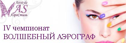 IV Чемпионат ВОЛШЕБНЫЙ АЭРОГРАФ