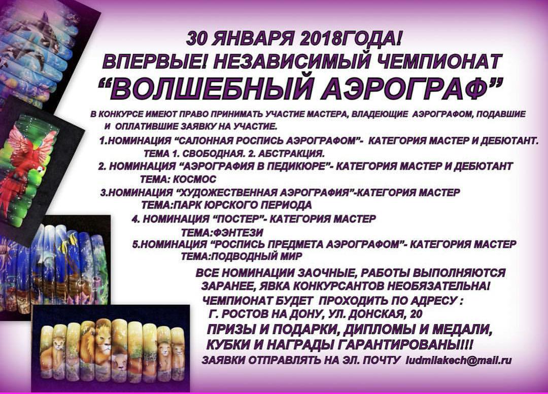 Чемпионат ВОЛШЕБНЫЙ АЭРОГРАФ